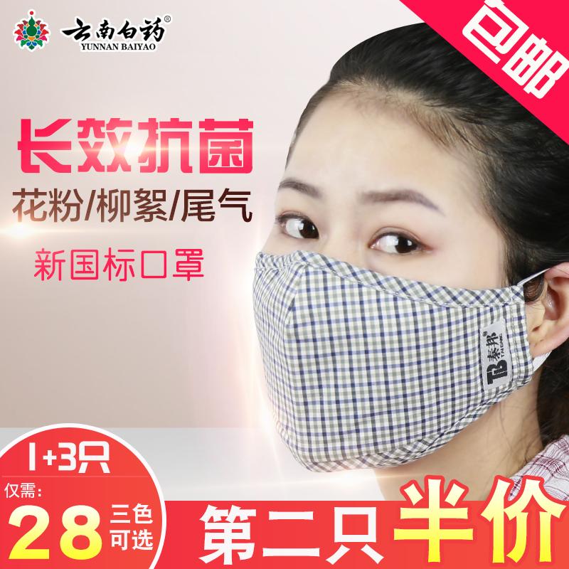 云南白药口罩防流感防尘异味粉尘防雾霾PM2.5防晒可清洗纯棉口罩