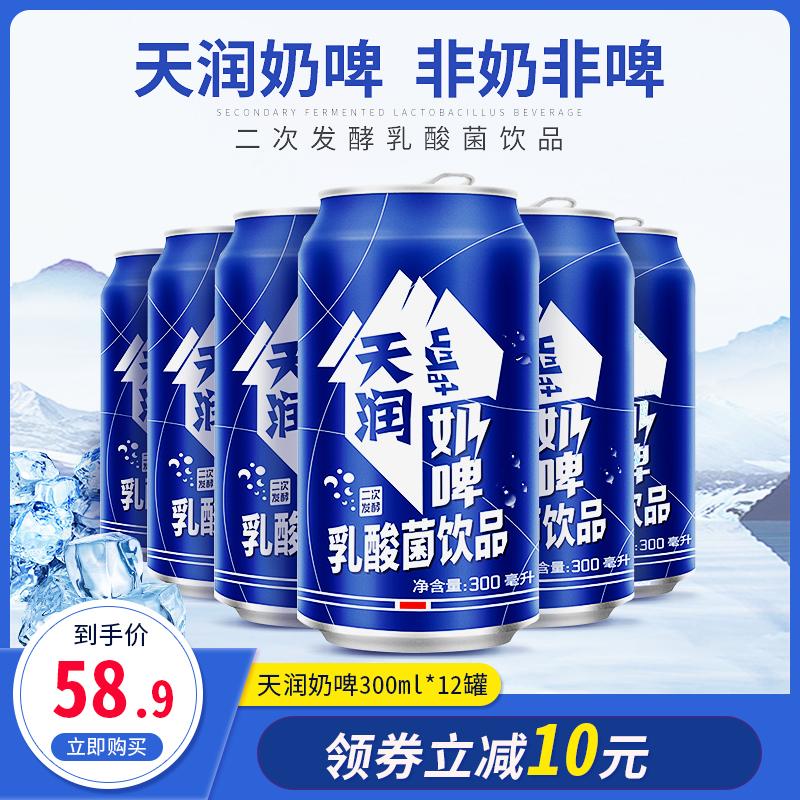 天润奶啤300ml*12整箱易拉罐装饮料新疆特产乳酸菌饮料非啤酒