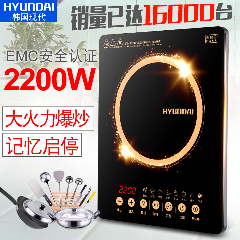 HYUNDAI/现代 QC-B28电磁炉 家[天猫商城]