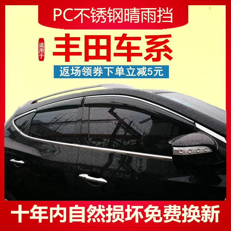 丰田车系专用晴雨挡汽车窗户门车窗雨眉改装遮雨板18款防雨条雨档