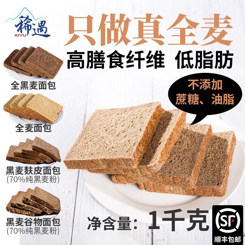 稀遇网红低脂高膳食纤维脂纯早餐全麦面包吐司健身饱腹1000g