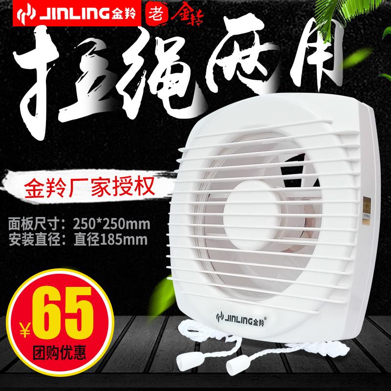 金羚排气扇8寸卫生间换气扇厕所抽风机墙壁式家用强力静音圆形185