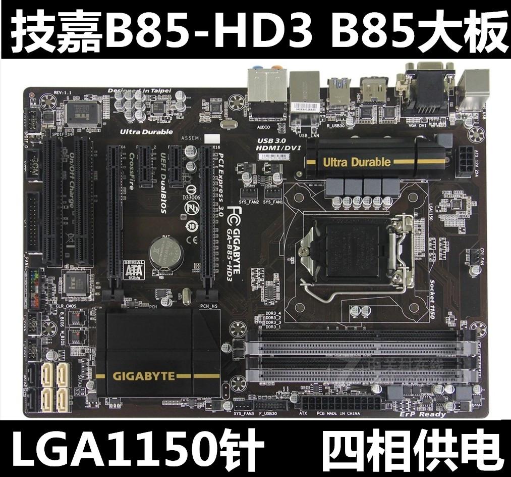 Gigabyte/技嘉 B85-HD3 LGA1150针主板 I3 I5 I7 B85大板32GB包邮