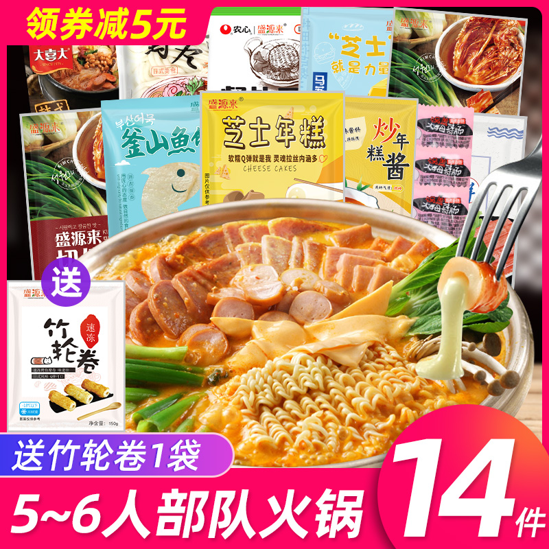 韩式年糕部队火锅食材套装芝士碎竹轮蟹棒鱼饼泡菜火锅酱部对火锅