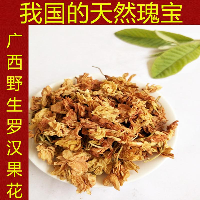 正宗广西特产罗汉果特级正品福永罗汉果五花茶精选罗汉果500g包邮