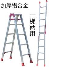 加厚铝合金梯子折叠的字梯两hb10梯直马bc缩爬梯步步高楼梯