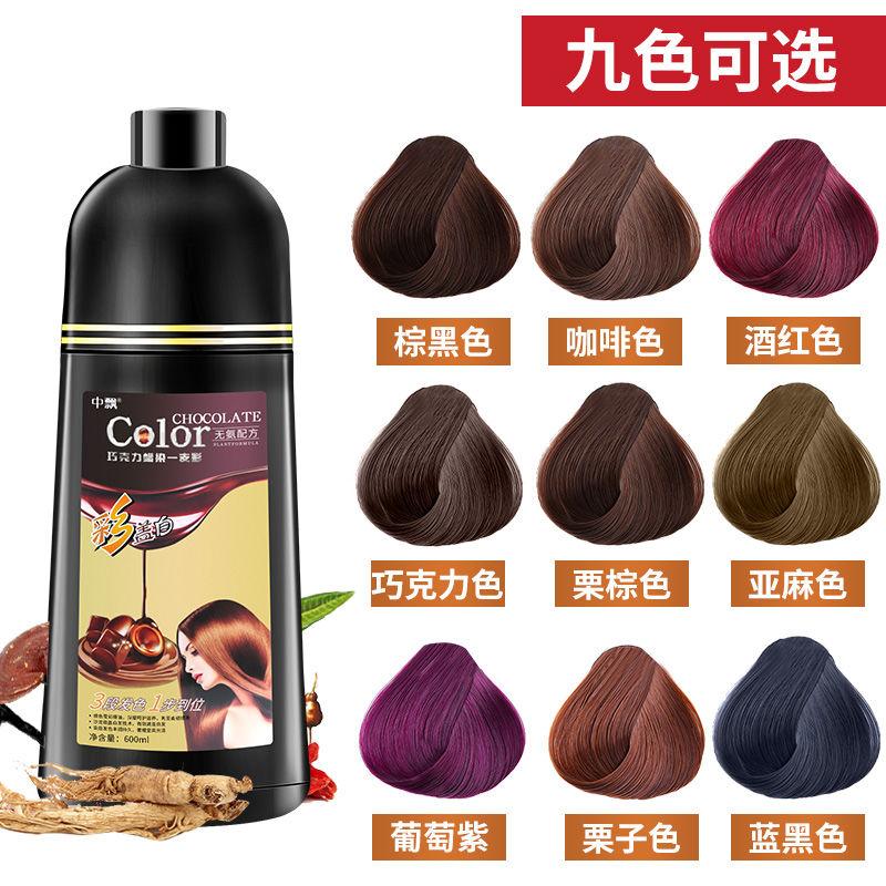 蓝黑色染发剂纯植物正品2019流行色自己在家一支彩一洗棕泡泡沫膏