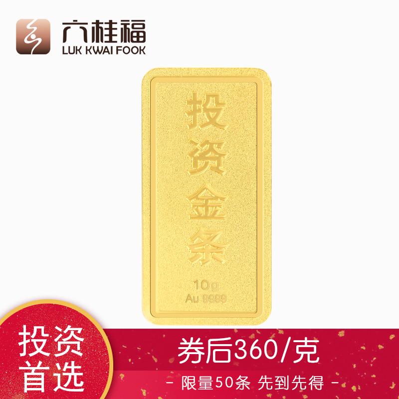 六桂福珠宝 10克投资金条足金AU9999投资储值5g金条金砖黄金金条