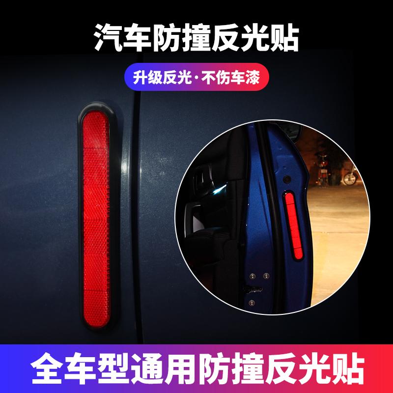 车身反光贴条夜光汽车车尾警示标识车门边防撞条防磕碰防擦保护贴