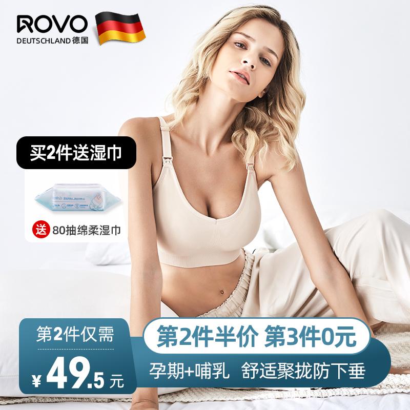ROVO哺乳文胸聚拢防下垂孕妇内衣女夏季薄款产后浦喂奶胸罩怀孕期