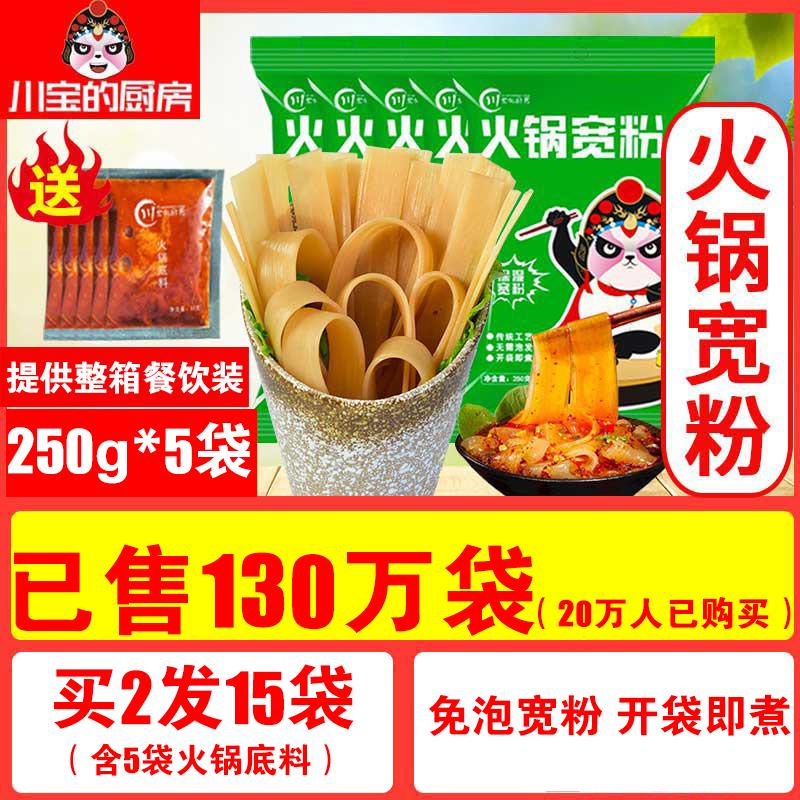 川宝的厨房火锅宽粉川粉250g*5袋速食红薯粉条土豆粉皮苕皮火锅粉