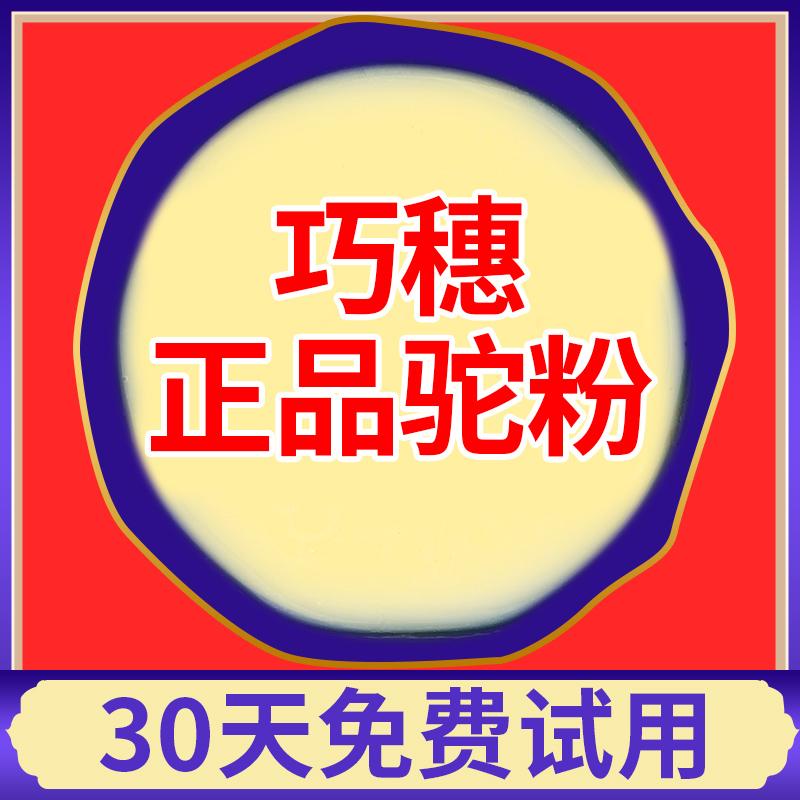 正品骆驼奶粉成年老人新疆伊犁驼新鲜纯奶鲜奶官方官网旗�店整箱