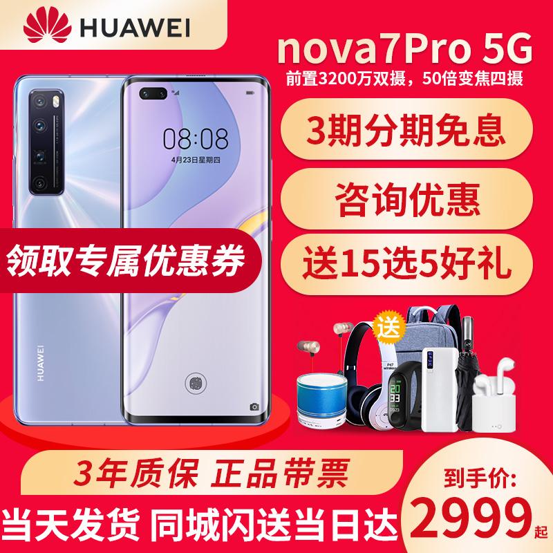 huawei /华为nova7 pro 5g官方