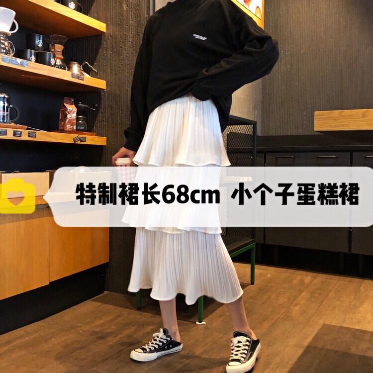 小个子145蛋糕裙半身裙女150cm高腰百搭雪纺百褶中长裙仙女裙女XS