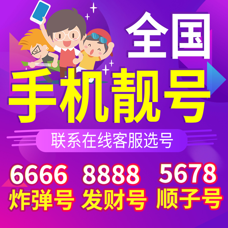 手机靓号好号手机号码电话卡中国电信卡全国手机卡大王吉祥号靓号