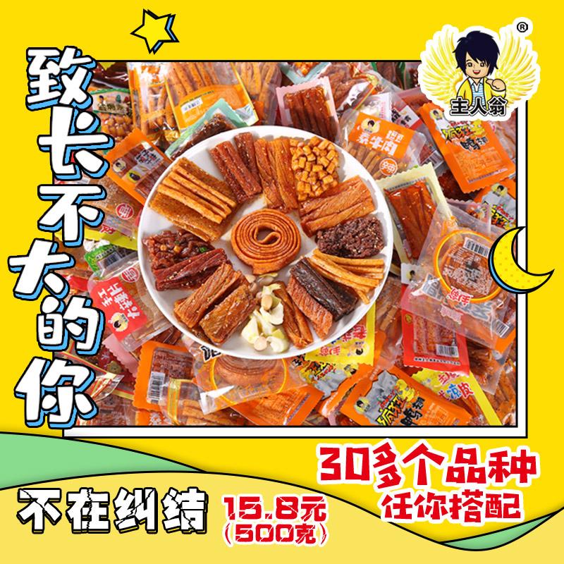 主人翁辣条大礼包小面筋大辣片豆干散装儿时怀旧一箱混搭网红辣条