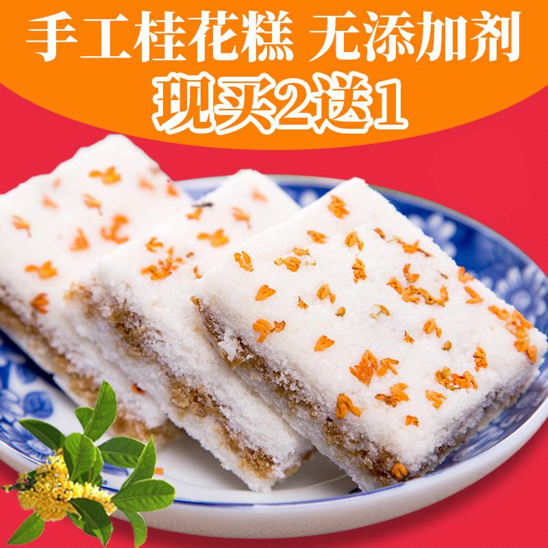桂花糕糯米糕特产传统手工散装好吃的小米糕夹心糕点网红小吃零食