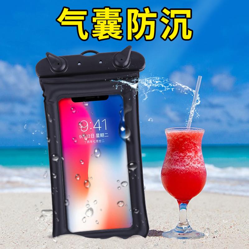 手机防水袋潜水套触屏密封vivo华为苹果通用透明保护防尘套手机壳