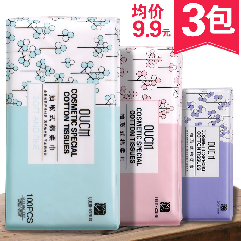 3包装 抽取式洗脸巾女一次性纯棉柔巾家用洁面巾纸灭菌美容专用巾