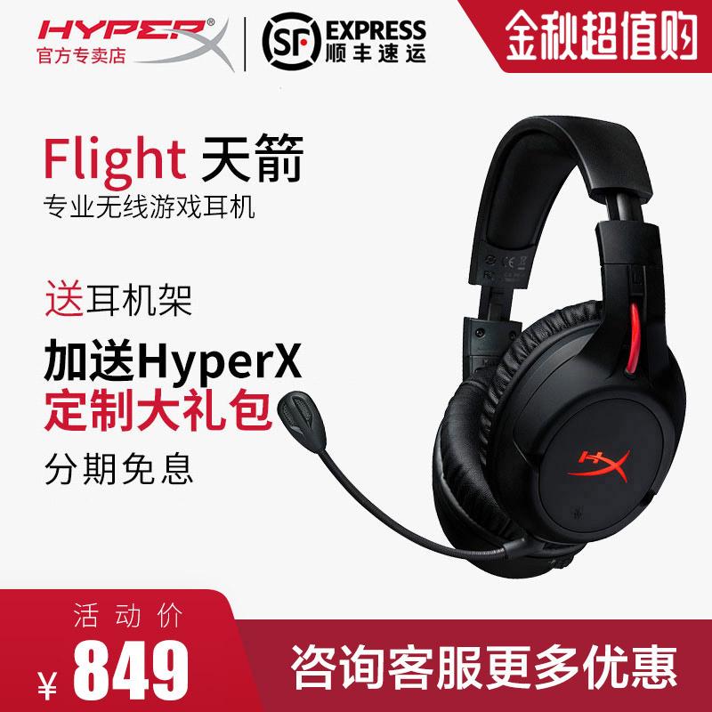 金士顿HYPERX Cloud Flight天箭无线头戴式电竞游戏耳机耳麦吃鸡