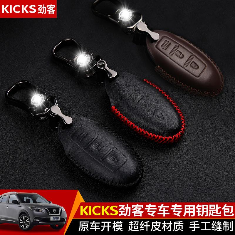 日产劲客真皮钥匙包 kicks超纤皮手缝钥匙包扣套 劲客改装遥控套