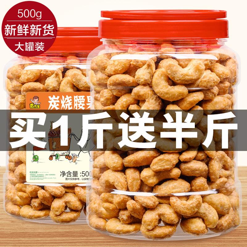 腰果仁500g新货坚果原味越南炭烧腰果大颗粒整箱5斤散装干果零食