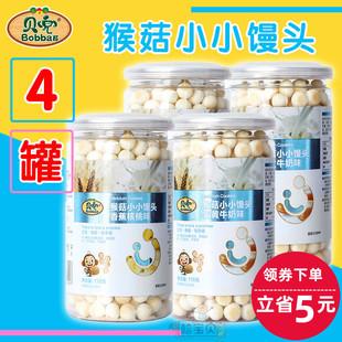 4罐装 贝兜小馒头 猴头菇小小馒头 儿童饼干奶豆宝宝零食包邮