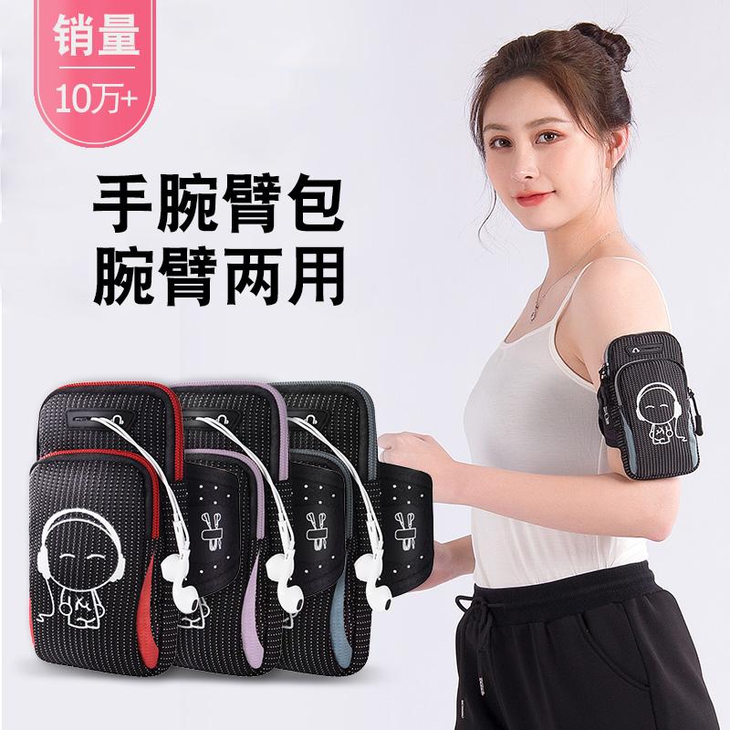 跑步手机臂包运动手机臂套男女通用苹果华为臂袋手腕健身绑带装备
