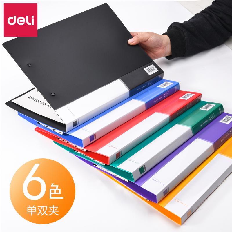 得力文件夹多层学生用资料册办公用品批发试卷夹袋文件夹子板夹A4