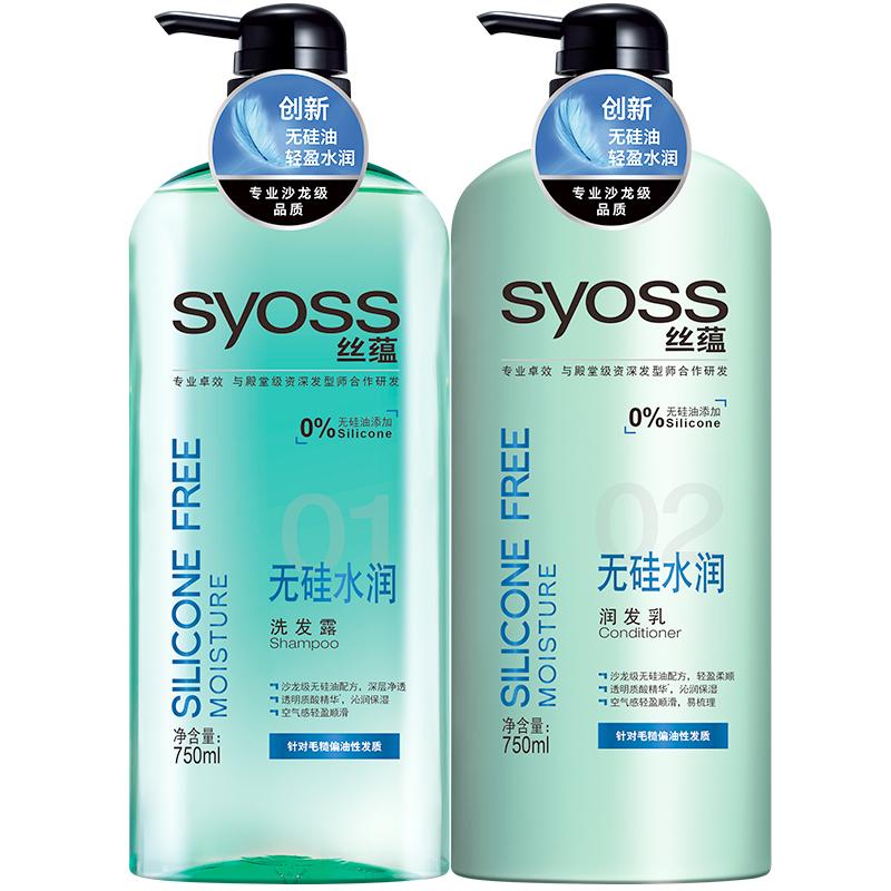 正品丝蕴无硅油水润洗护套装750ml洗发水750ml护发素洗发露润发乳