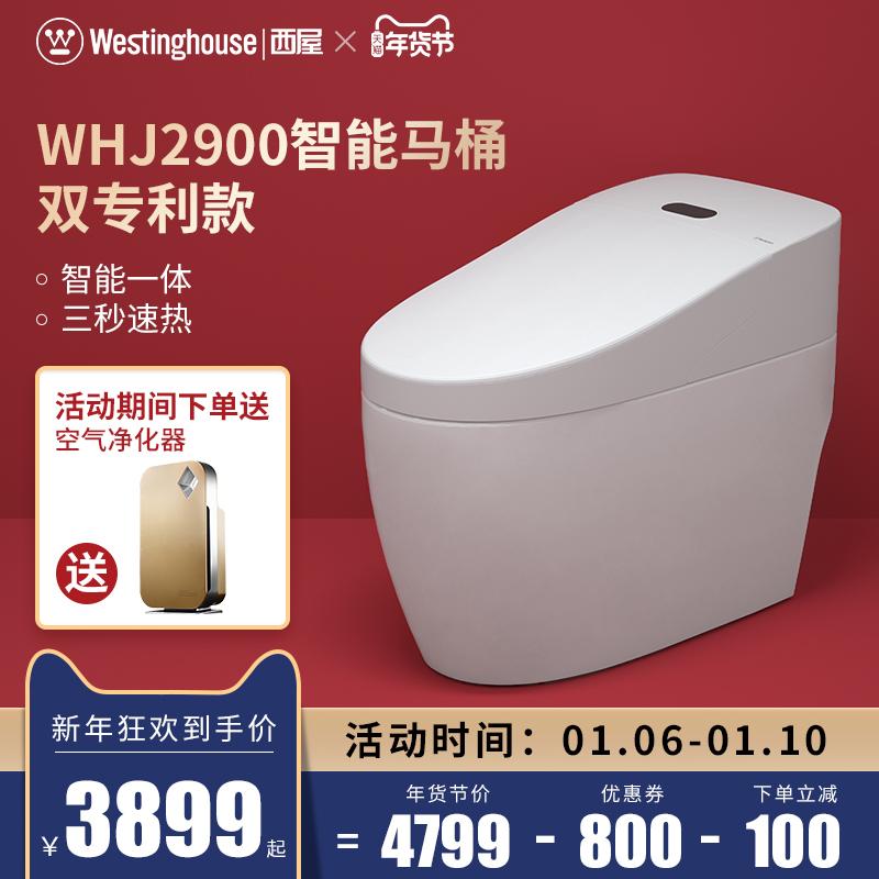 美国西屋智能马桶一体式全自动WHJ-2900电动马桶盖即热家用坐便器