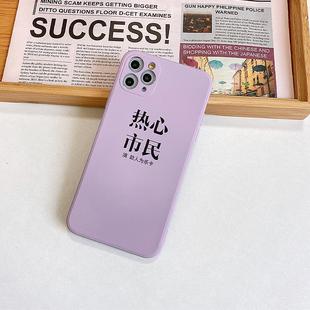 热心市民苹果11手机壳紫色系简约文字适用于iphone直角边保护套女