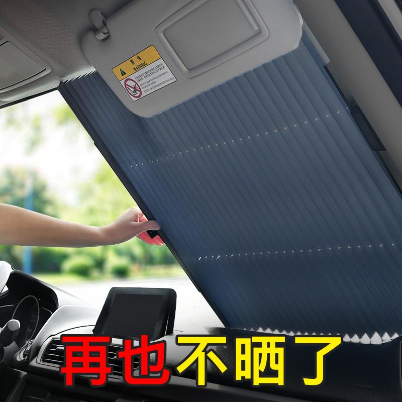 汽车遮阳帘防晒隔热遮阳挡自动伸缩遮光前窗帘车用挡风玻璃遮阳板