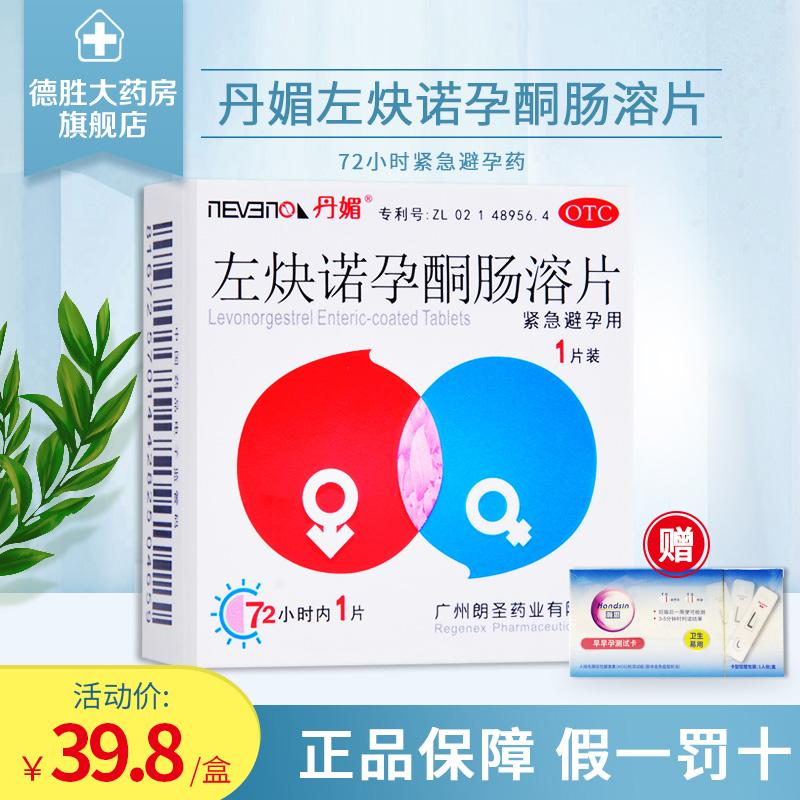 [¥39.8]丹媚左炔诺孕酮肠溶片1片/盒女事后口服72小时紧急避孕药
