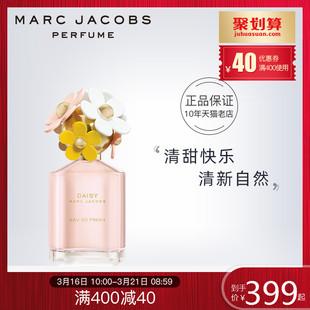 Marc Jacobs莫杰粉色清甜花语小雏菊女士淡香水75/125ml持久清新