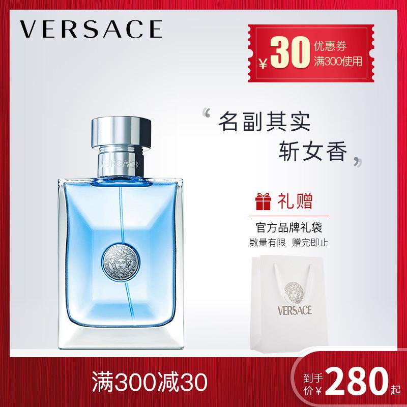 Versace范思哲香水男士同名经典30/50/100ml古龙清新持久正品官方