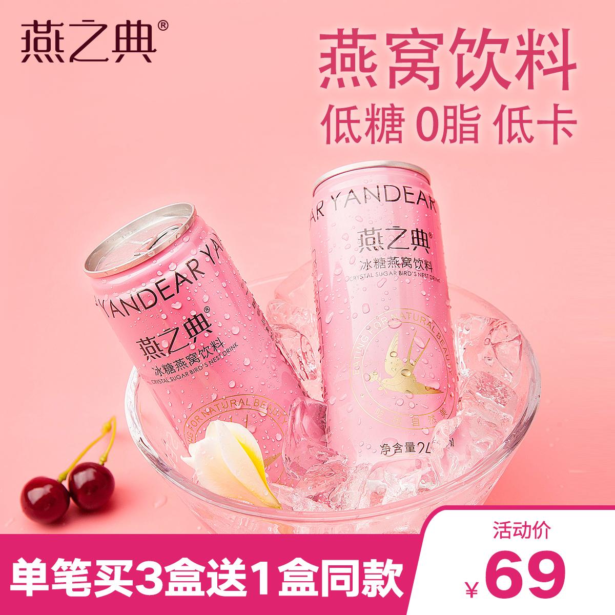 燕之典 燕窝红枣冰糖饮品即食燕窝正品功能网红饮料1盒6瓶优惠券