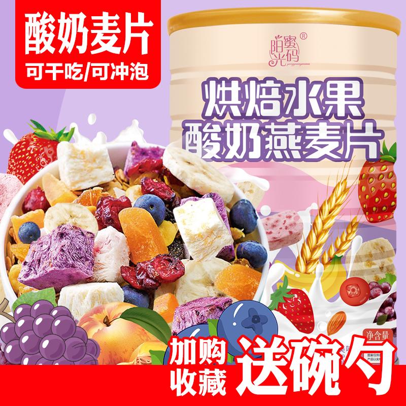 酸奶果粒麦片早餐即食非脱脂健身水果宿舍懒人食品速食燕麦片谷物