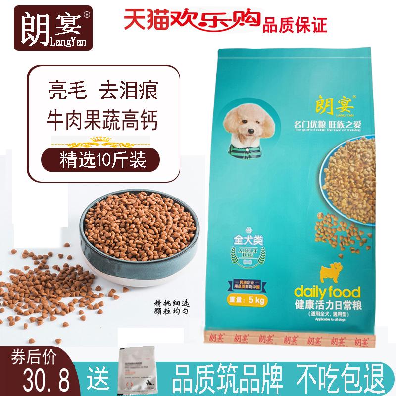 [¥32.8]狗粮10斤幼犬通用型泰迪金毛贵宾博美边牧40小型犬成犬大型犬5kg