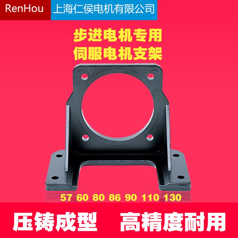 伺服电机支架/步进电机架/马达卧式固定座57-60-80-86-90-110-130