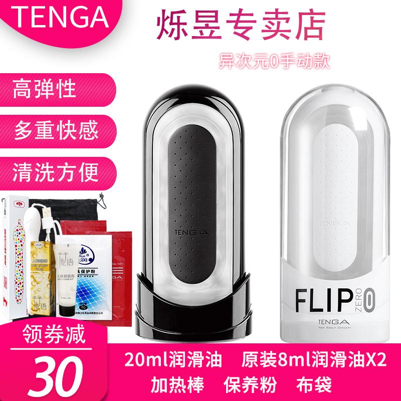 tenga FLIP ZERO 日本飞机杯男用撸撸杯自尉慰器成人情趣性用品具