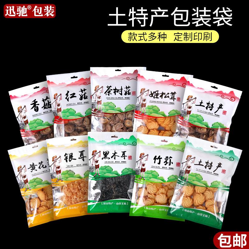 土特产包装袋茶树菇红菇香菇黑木耳银耳山珍干货塑料密封手提袋子