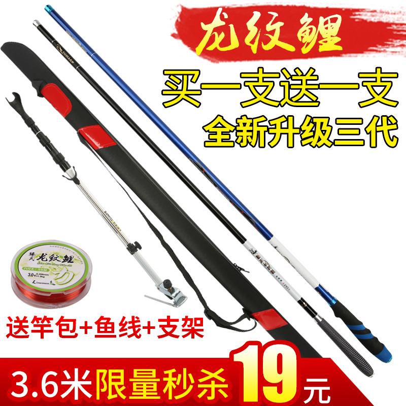 龙纹鲤鱼竿手竿超轻超硬超细28调钓鱼鱼竿3.6套装全套渔具手杆5.4