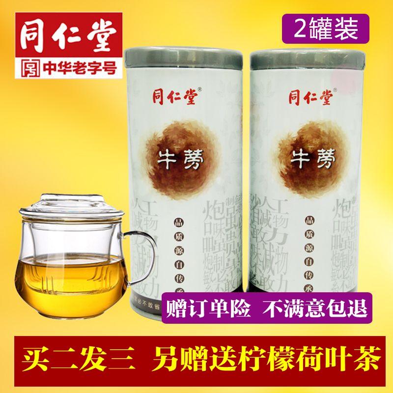 同仁堂黄金牛蒡茶正品包邮牛膀根牛旁牛磅牛榜养生茶2盒装