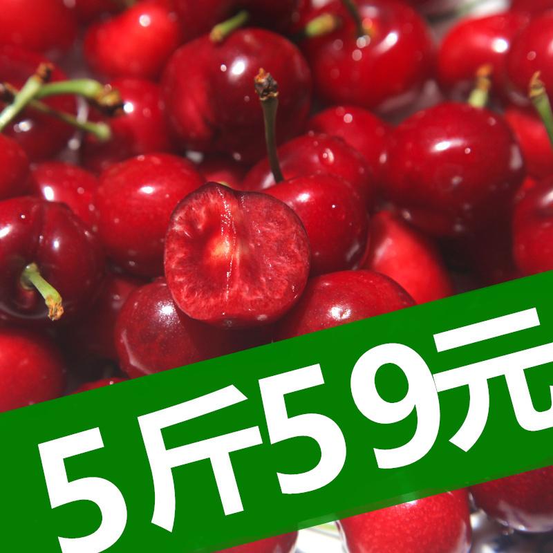 大樱桃国产车厘子山东烟台新鲜孕妇水果当季5斤美早大红灯先锋