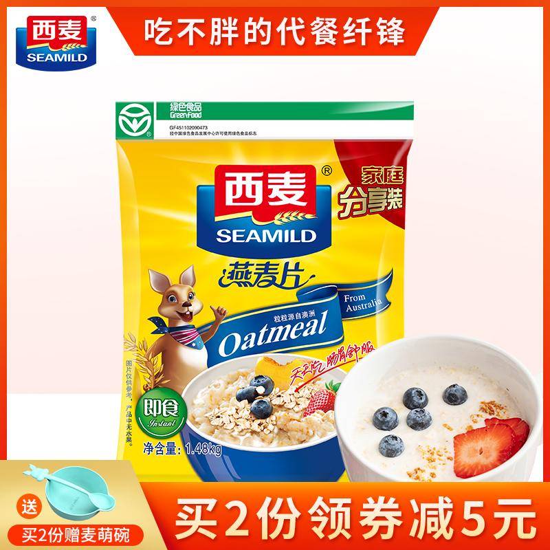 西麦 纯燕麦片1480g即食代早餐无蔗糖健身冲饮谷物营养牛奶搭档