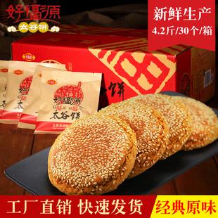 好福源太谷饼2100g原味山西特产传统糕点小吃整箱早餐零食