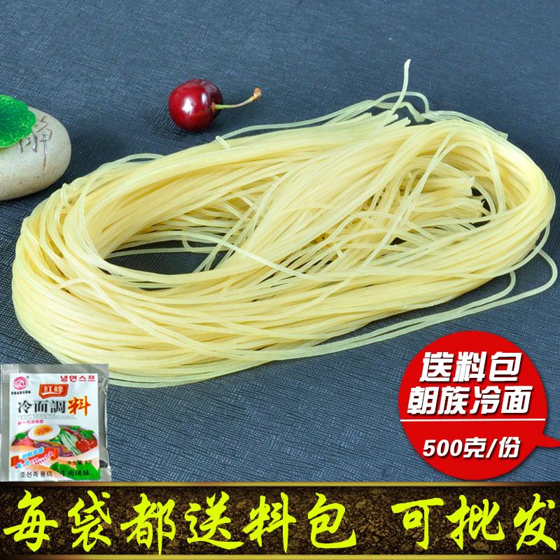 东北延吉朝鲜族冷面【送料包】真空包装500克5份包邮量大可以优惠