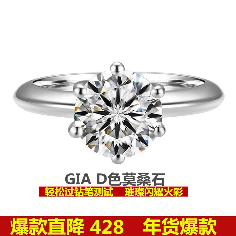 莫桑石纯银戒指D色六爪80分钻戒女结婚定制镀18K白金一克拉戒指