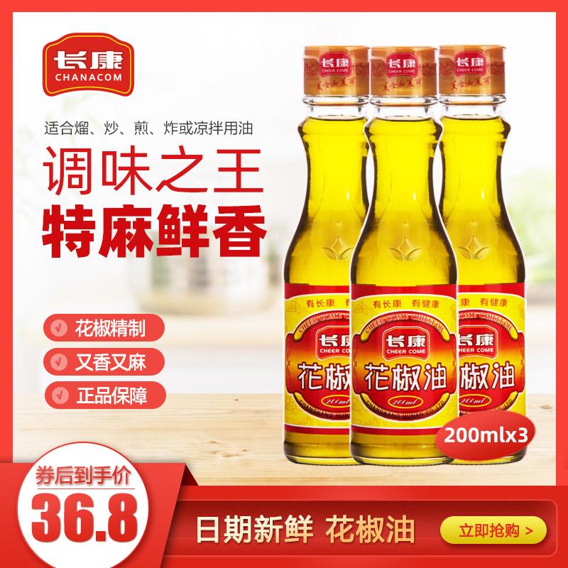 长康花椒油200ml*3湖南特产调味料藤椒油火锅米线麻辣烫家用小瓶